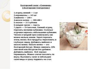 Болгарский салат «Снежанка» («Болгарская Снегурочка») 1.огурец свежий — 1 шт