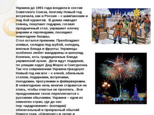 Украина до 1991 года входила в состав Советского Союза, поэтому Новый год вст