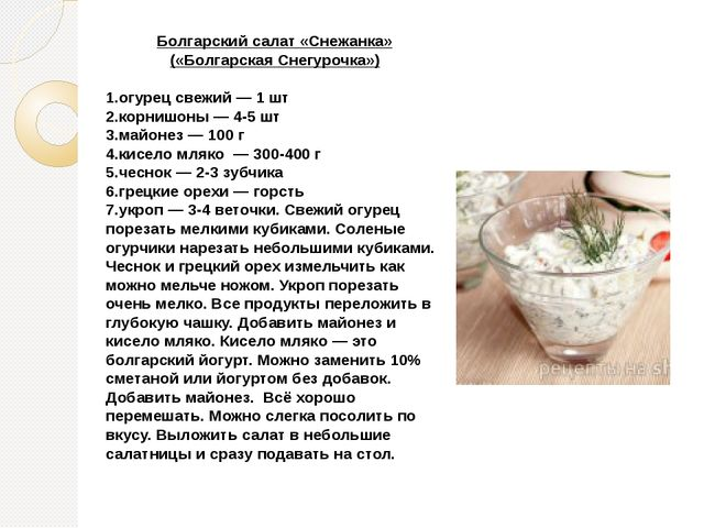Болгарский салат «Снежанка» («Болгарская Снегурочка») 1.огурец свежий — 1 шт...