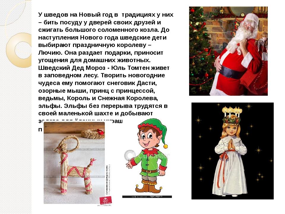 У шведов на Новый год в традициях у них – бить посуду у дверей своих друзей и...