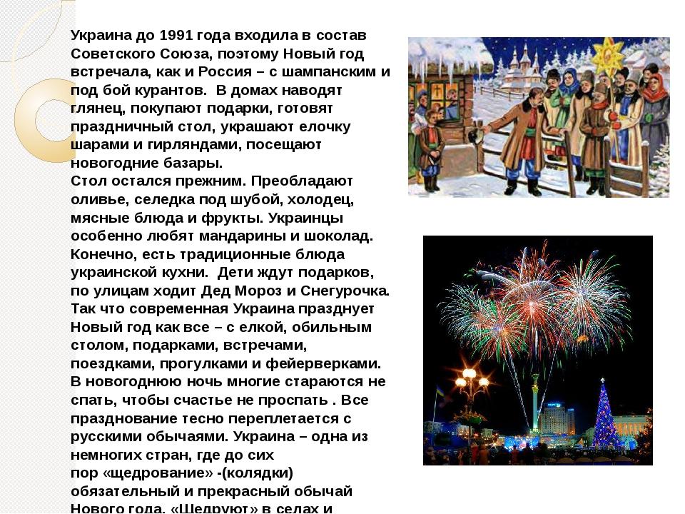 Украина до 1991 года входила в состав Советского Союза, поэтому Новый год вст...