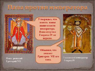 Генрих 4 и папа Григорий 7