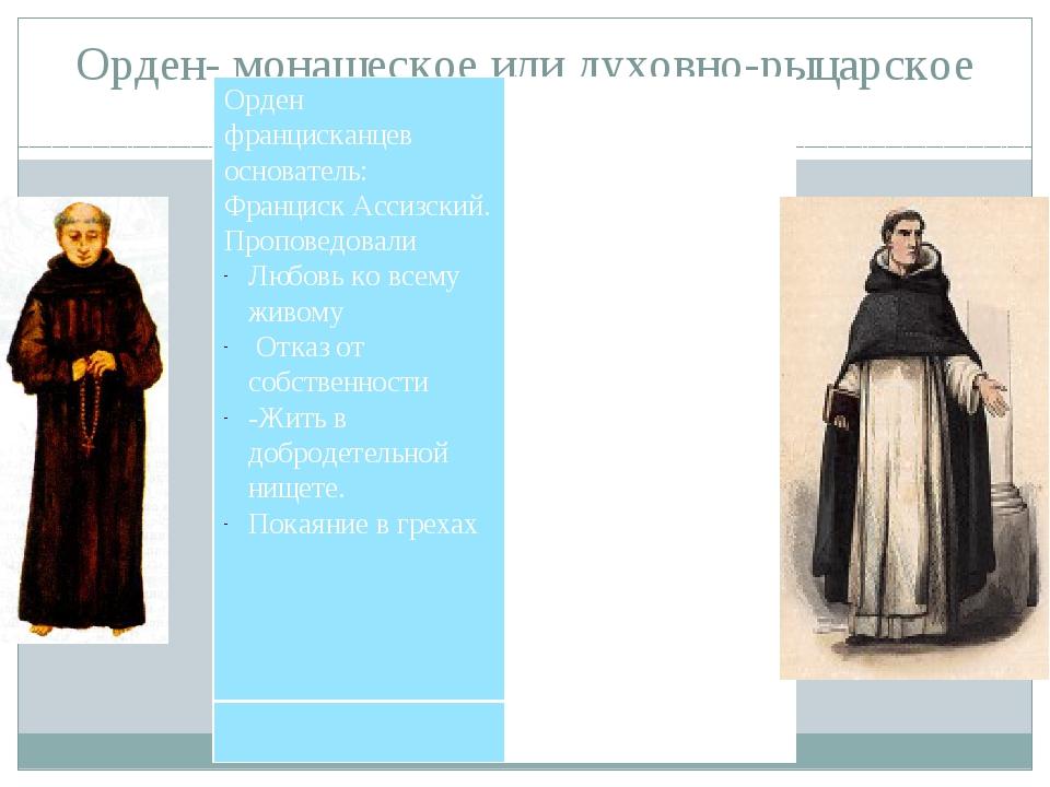 Орден- монашеское или духовно-рыцарское объединение Орден францисканцев основ...