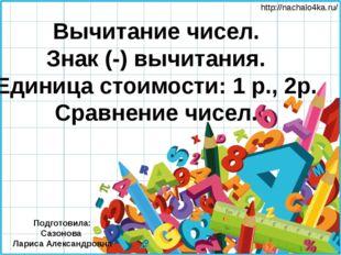 Вычитание чисел. Знак (-) вычитания. Единица стоимости: 1 р., 2р. Сравнение ч