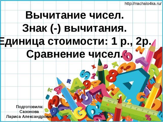 Вычитание чисел. Знак (-) вычитания. Единица стоимости: 1 р., 2р. Сравнение ч...