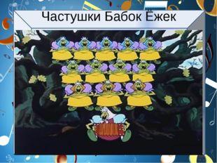 Частушки Бабок Ёжек