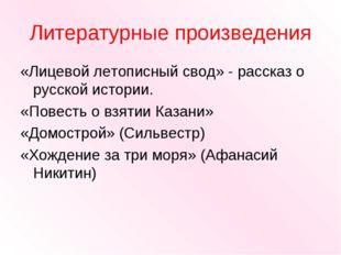 Литературные произведения «Лицевой летописный свод» - рассказ о русской истор