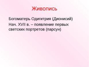 Живопись Богоматерь Одигитрия (Дионисий) Нач. XVII в. – появление первых св