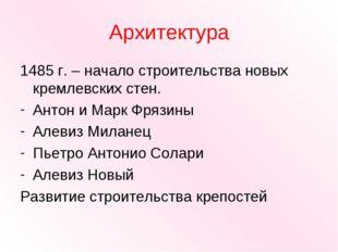 Архитектура 1485 г. – начало строительства новых кремлевских стен. Антон и Ма