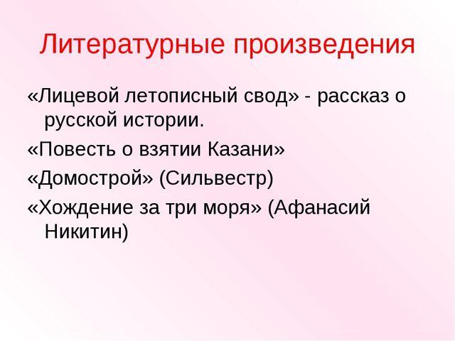 Литературные произведения «Лицевой летописный свод» - рассказ о русской истор...