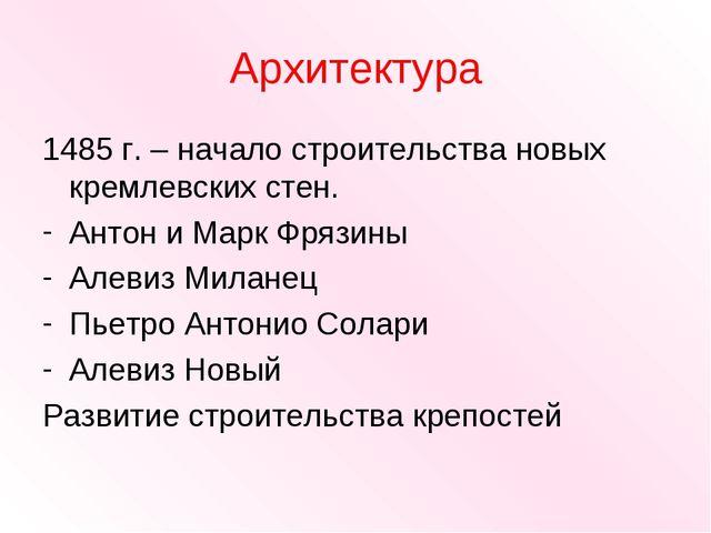 Архитектура 1485 г. – начало строительства новых кремлевских стен. Антон и Ма...