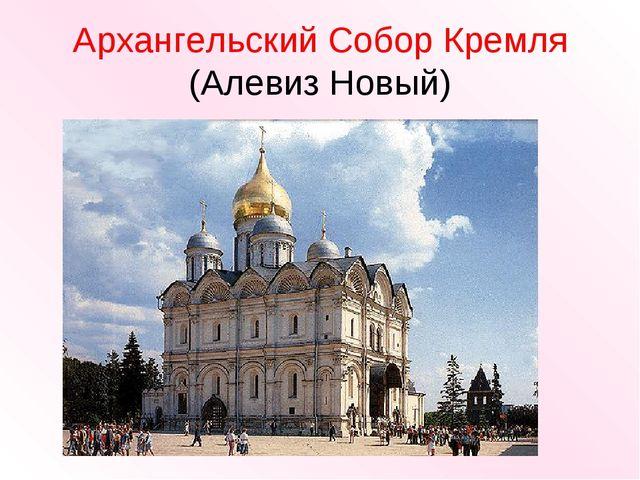 Архангельский Собор Кремля (Алевиз Новый)