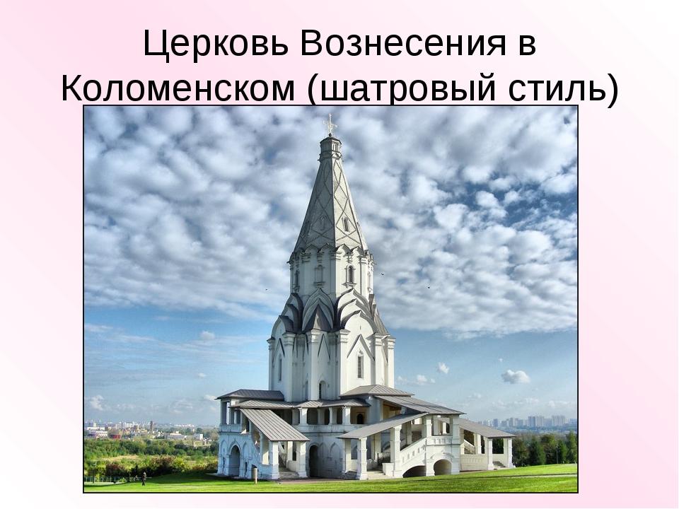 Церковь Вознесения в Коломенском (шатровый стиль)