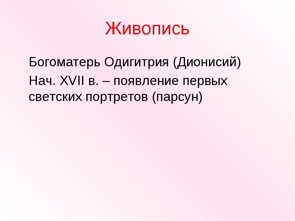 Живопись Богоматерь Одигитрия (Дионисий) Нач. XVII в. – появление первых св...
