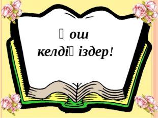 І. Кіріспе бөлім: - Сәлеметсіздер ме, құрметті ұстаздар мен оқушылар! Бүгін с