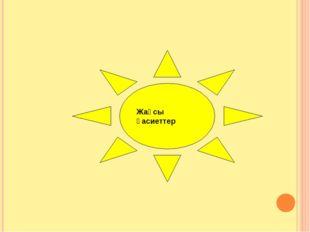 Ой-толғаныс Ата-ананың жеке басының әсері балаға күн сәулесімен бірдей,мұны б