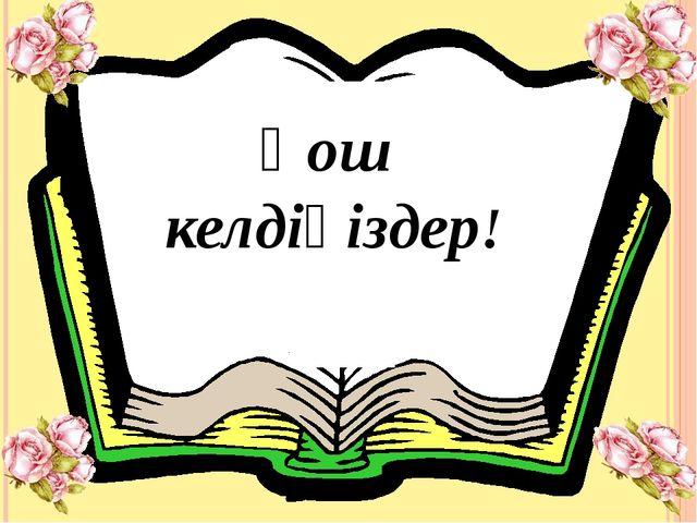 І. Кіріспе бөлім: - Сәлеметсіздер ме, құрметті ұстаздар мен оқушылар! Бүгін с...