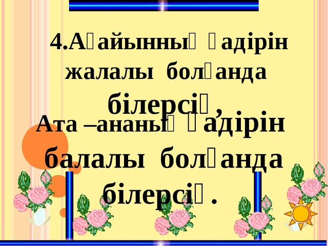 8.Қарға баласын аппағым дер Кірпі баласын жұмсағым дер.