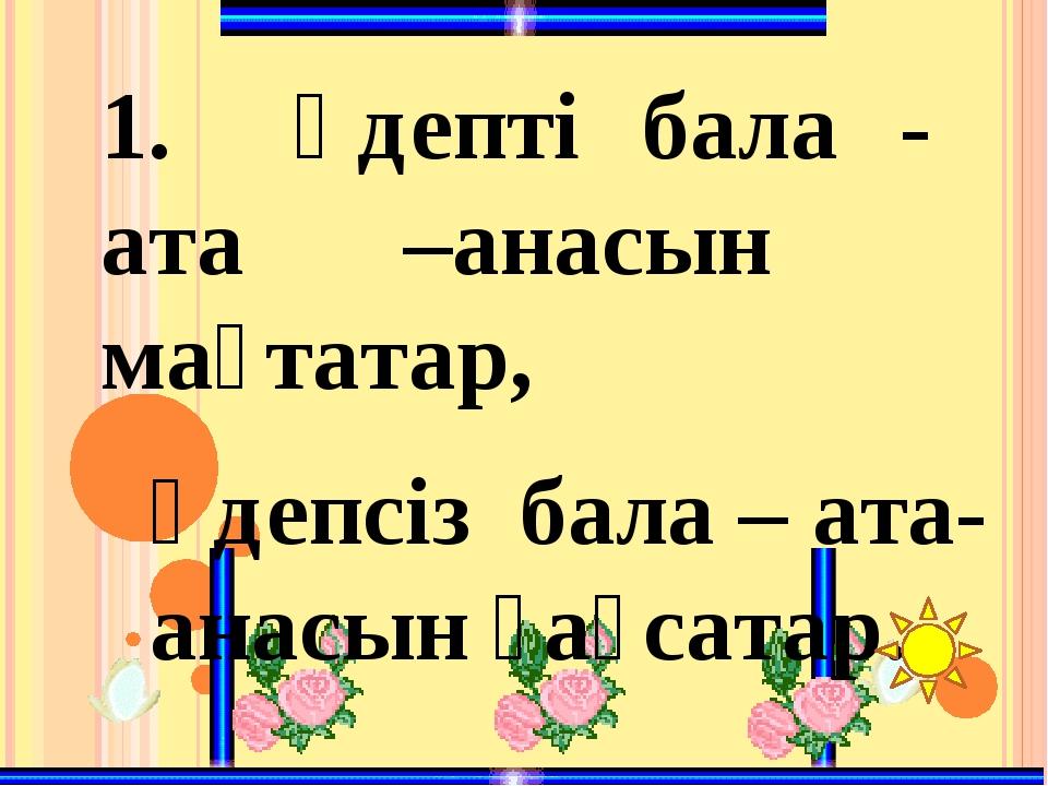 5.Шамның жарығы түбіне түспес, Жақсының қадірі жақынына білінбес .