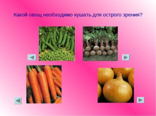 Какой овощ необходимо кушать для острого зрения?