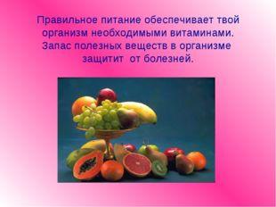 Правильное питание обеспечивает твой организм необходимыми витаминами. Запас