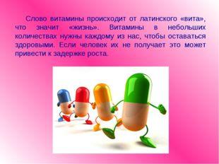 Слово витамины происходит от латинского «вита», что значит «жизнь». Витамины