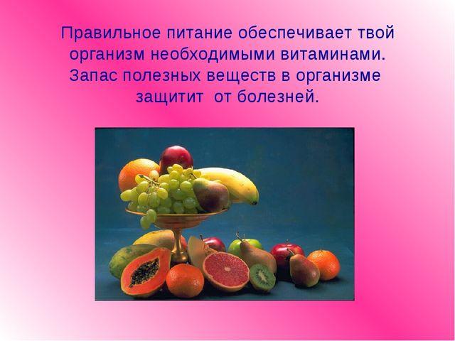 Правильное питание обеспечивает твой организм необходимыми витаминами. Запас...