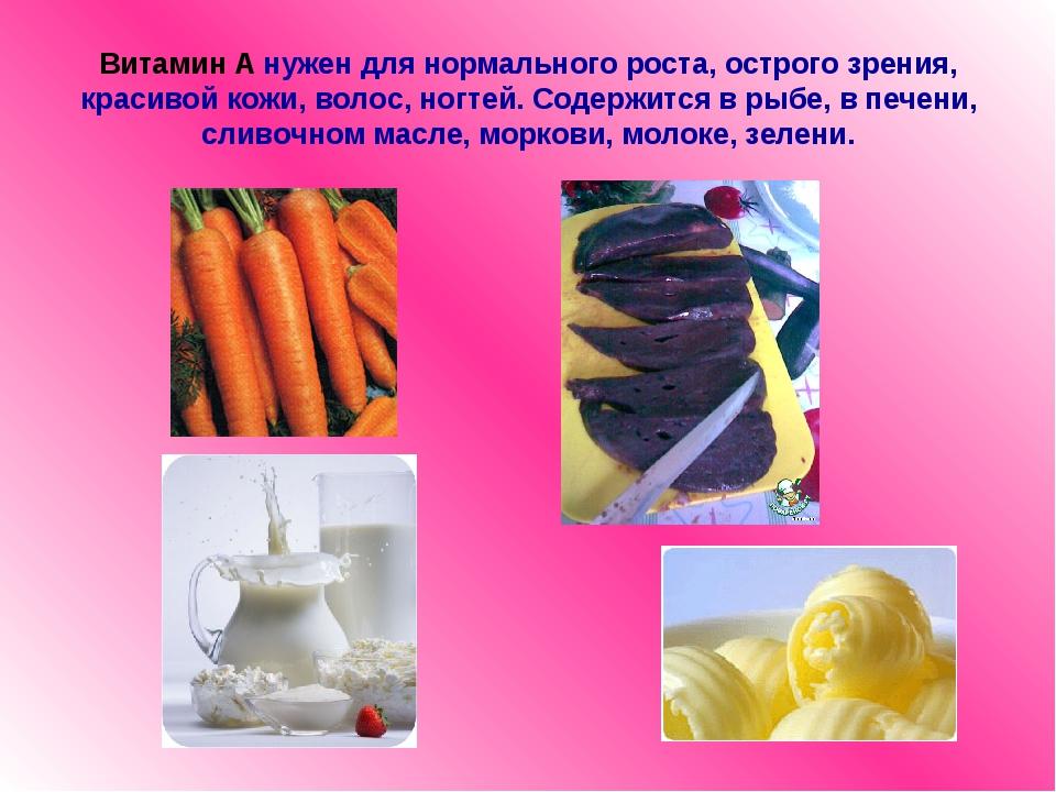 Витамин А нужен для нормального роста, острого зрения, красивой кожи, волос,...