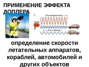 ПРИМЕНЕНИЕ ЭФФЕКТА ДОПЛЕРА определение скорости летательных аппаратов, корабл