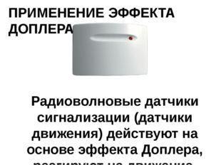 ПРИМЕНЕНИЕ ЭФФЕКТА ДОПЛЕРА Радиоволновые датчики сигнализации (датчики движен