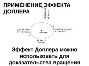 ПРИМЕНЕНИЕ ЭФФЕКТА ДОПЛЕРА Эффект Доплера можно использовать для доказательст