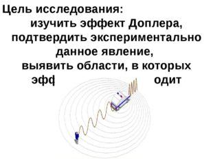 Цель исследования: изучить эффект Доплера, подтвердить экспериментально данно