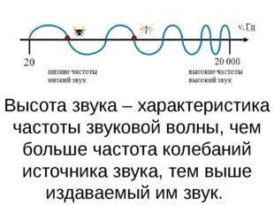 Высотазвука – характеристика частоты звуковой волны, чем больше частота коле