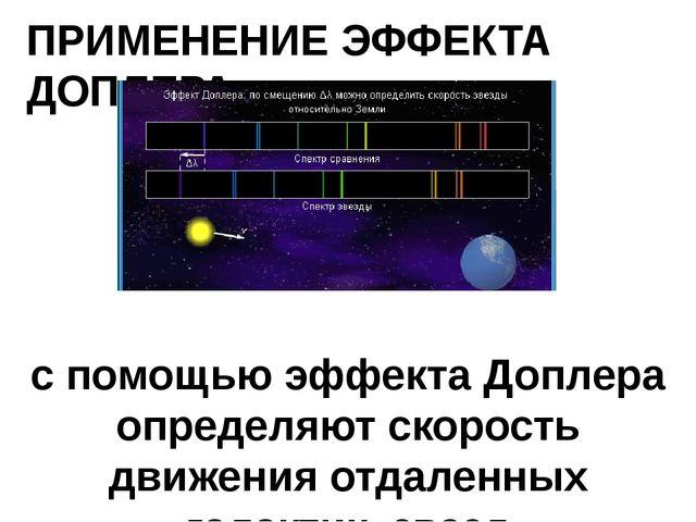 ПРИМЕНЕНИЕ ЭФФЕКТА ДОПЛЕРА с помощью эффекта Доплера определяют скорость движ...