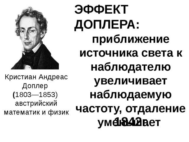Кристиан Андреас Доплер (1803—1853) австрийский математик и физик ЭФФЕКТ ДОП...
