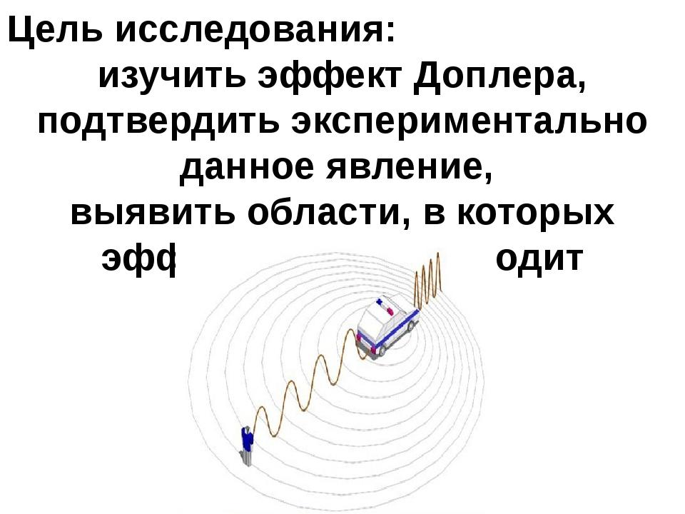 Цель исследования: изучить эффект Доплера, подтвердить экспериментально данно...