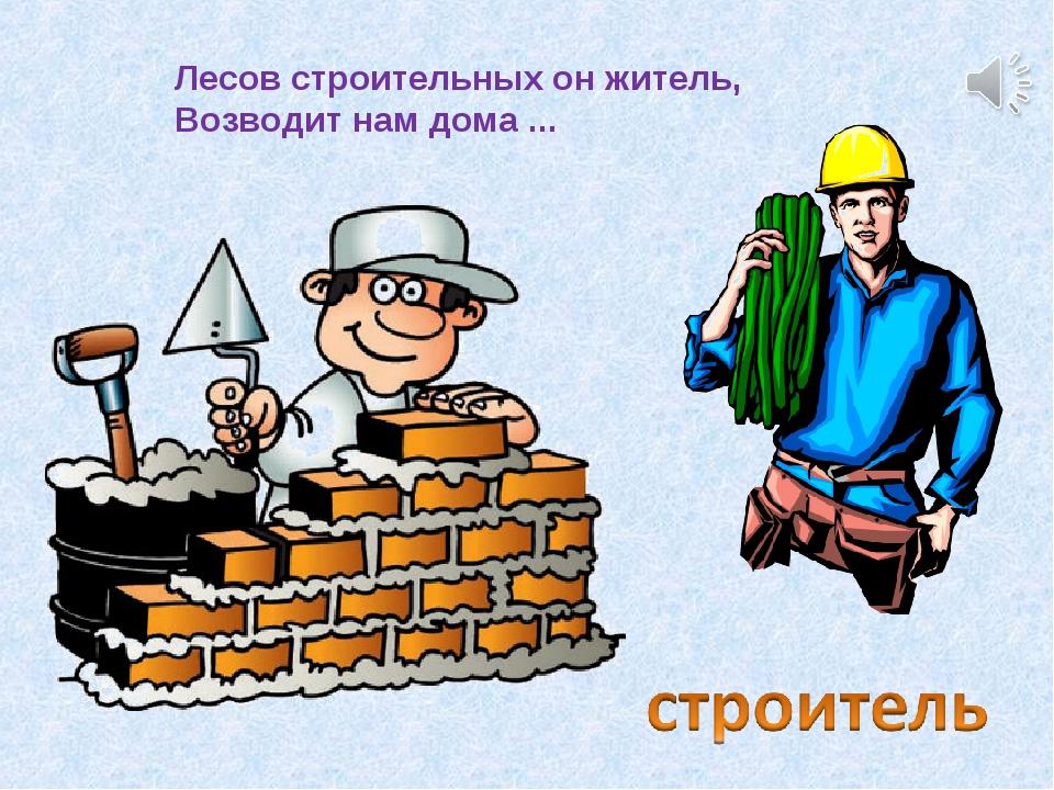 Лесов строительных он житель, Возводит нам дома ...