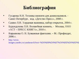 Библиография Гусарова Н.Н. Техника изонити для дошкольников. - Санкт-Петербур