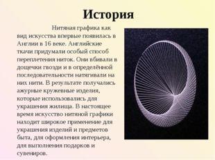 История Нитяная графика как вид искусства впервые появилась в Англии в 16 в