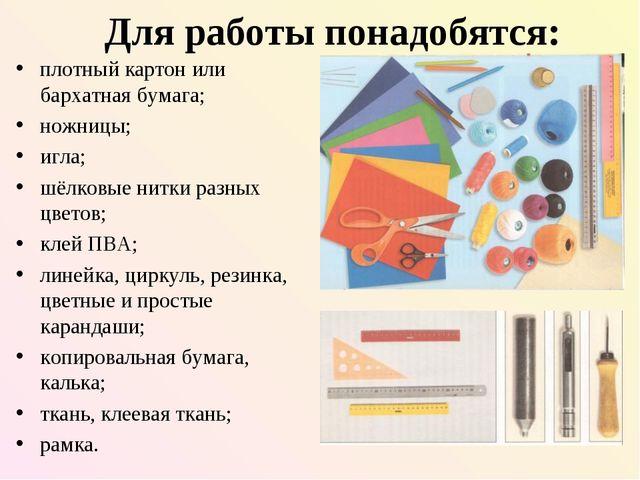 Для работы понадобятся: плотный картон или бархатная бумага; ножницы; игла; ш...