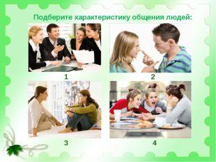 Подберите характеристику общения людей: 1 2 3 4