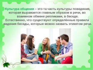 Культура общения – это та часть культуры поведения, которая выражается главны