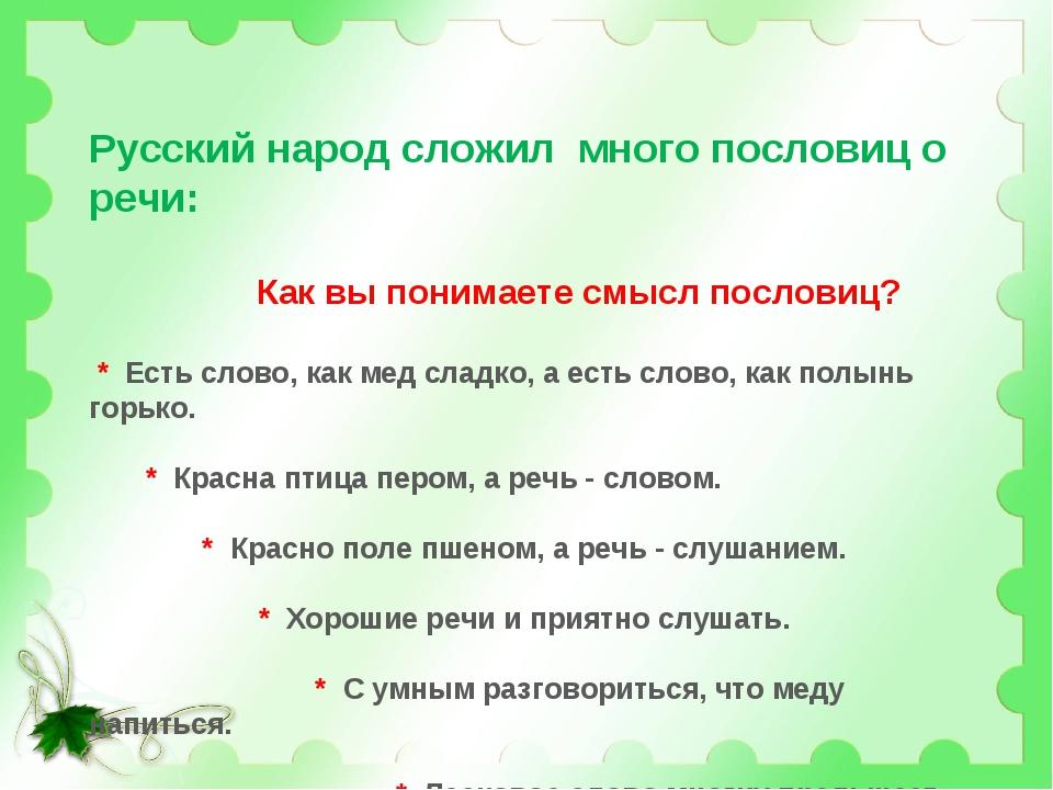 Русский народ сложил много пословиц о речи: Как вы понимаете смысл пословиц?...