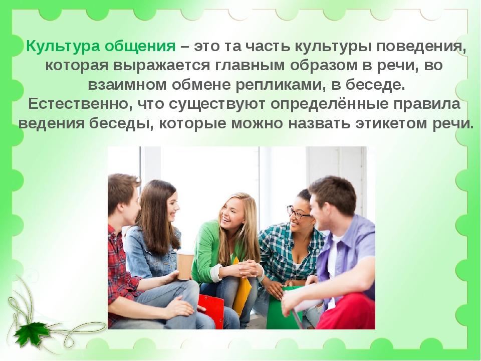 Культура общения – это та часть культуры поведения, которая выражается главны...