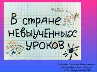 Лабутина Светлана Геннадьевна учитель начальных классов МОУ Выездновская СОШ
