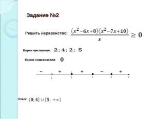 Задание №2 Решить неравенство: Корни числителя: Корни знаменателя: Ответ: 2