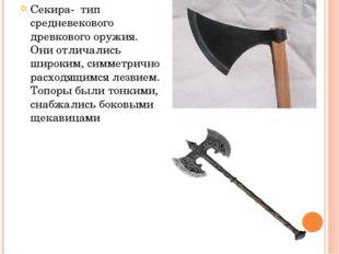 Секира- тип средневекового древкового оружия. Они отличались широким, симмет