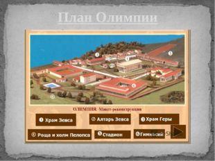 План Олимпии