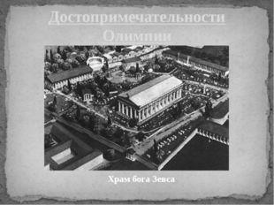 Достопримечательности Олимпии Храм бога Зевса