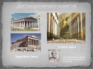 Достопримечательности Олимпии Храм бога Зевса Статуя Зевса Автор произведений